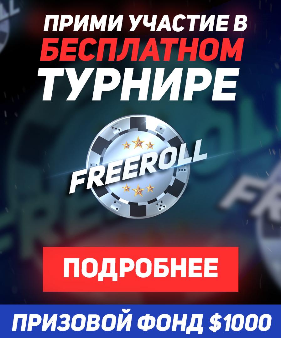 ФРИРОЛЛ БОКОВОЙ ОСН