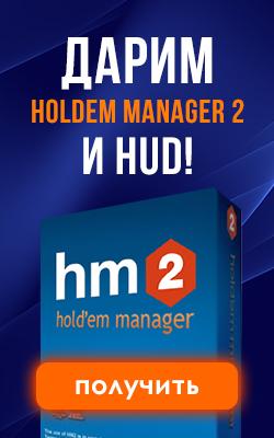 Боковой HM2 бесплатно