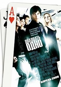 Фильмы про игроков в покер смотреть онлайн comedy club харламов казино