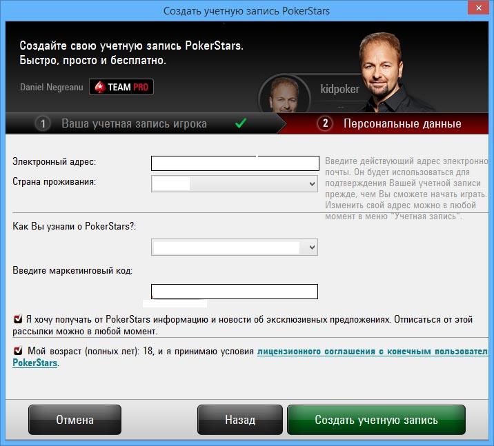 промо код покер старс