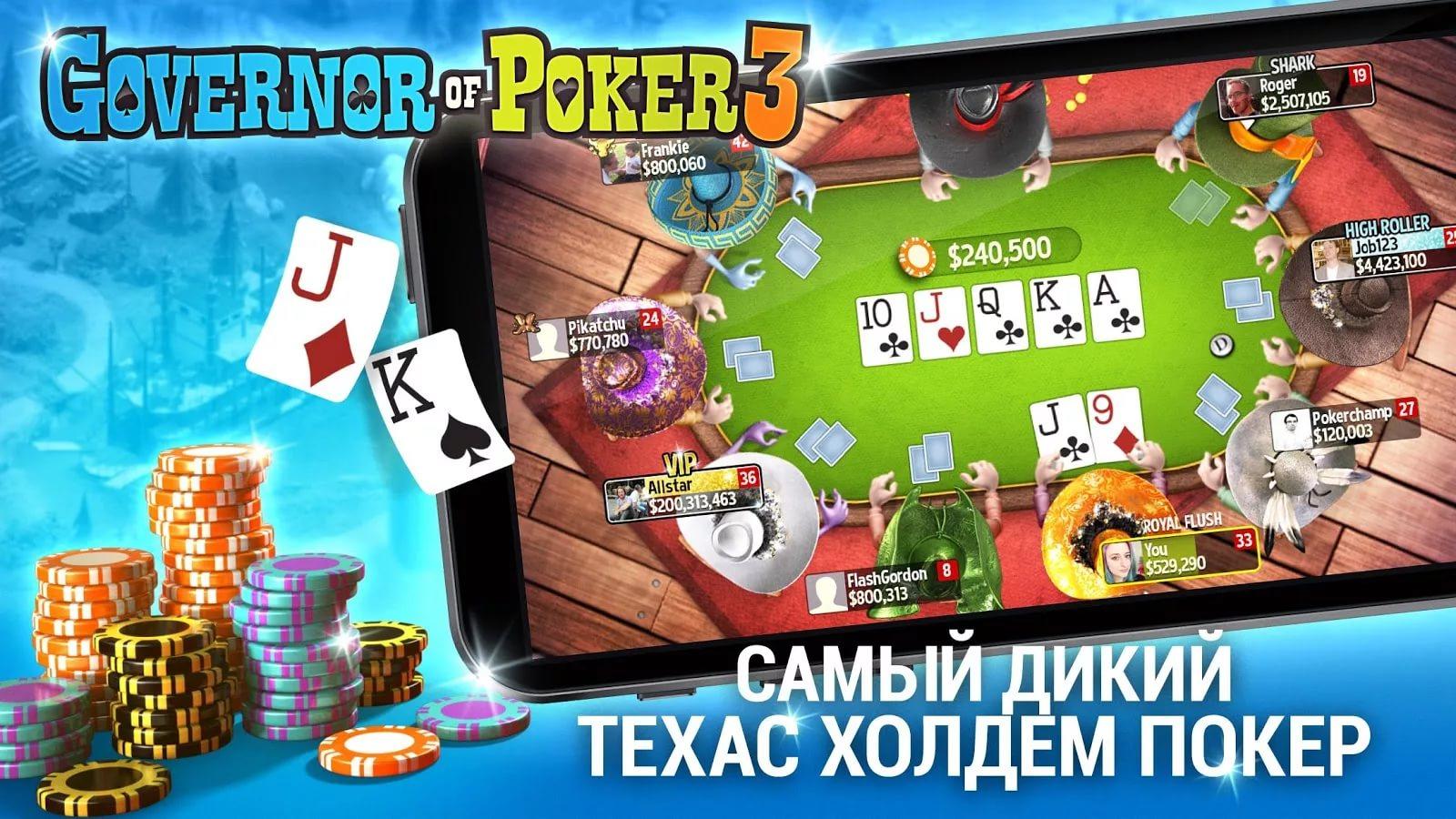 Видео о покере на русском онлайн бесплатно играть игровые автоматы новоматик
