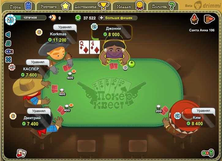 Покер в одноклассниках играть онлайн бесплатно покер депозит онлайн
