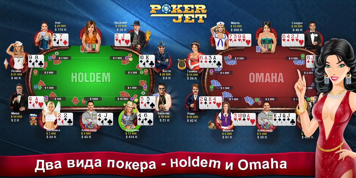 покер джет онлайн