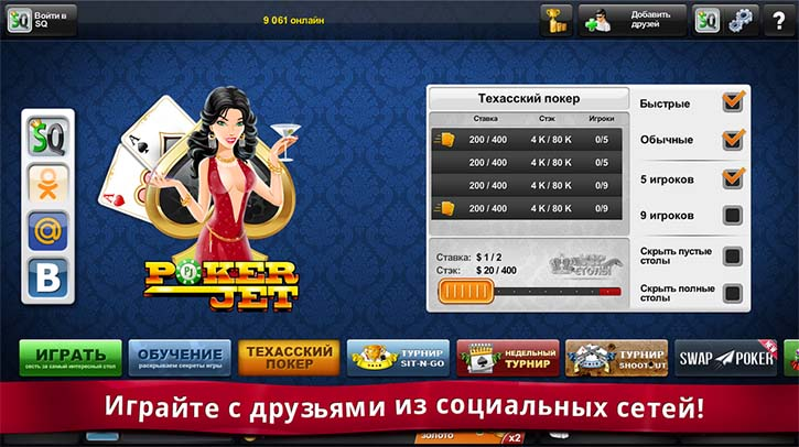 бесплатно онлайн без скачивания покер