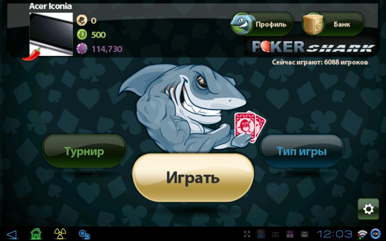 без онлайн бесплатно регистрации в покер играть