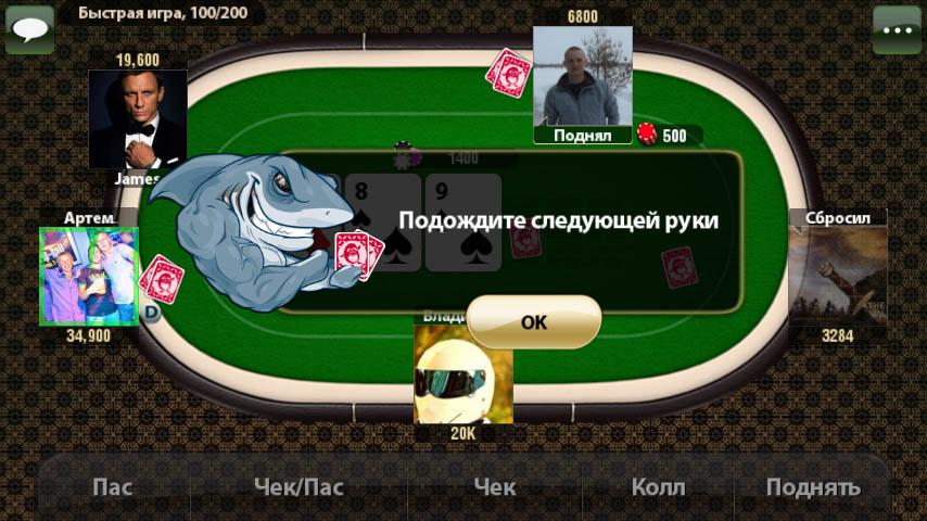 Играть в покер шарк онлайн бесплатно без регистрации мой мир играть покер с другом онлайн