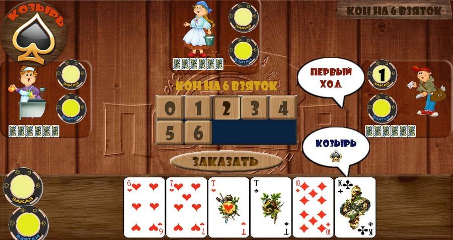 Расписной покер онлайн играть без регистрации харламов я казино