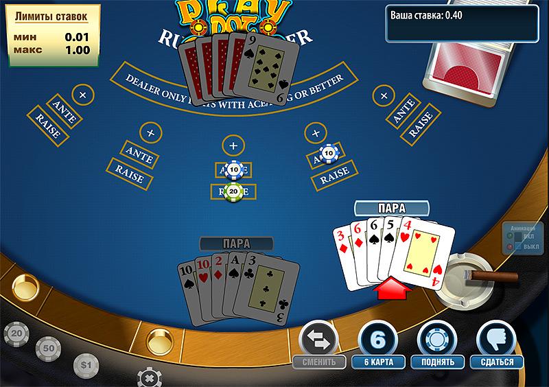 Онлайн русский покер играть app casino online
