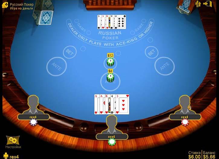 онлайн русский покер играть
