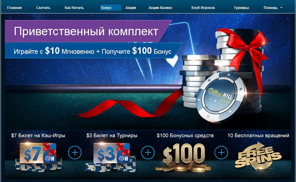промокод William Hill Poker