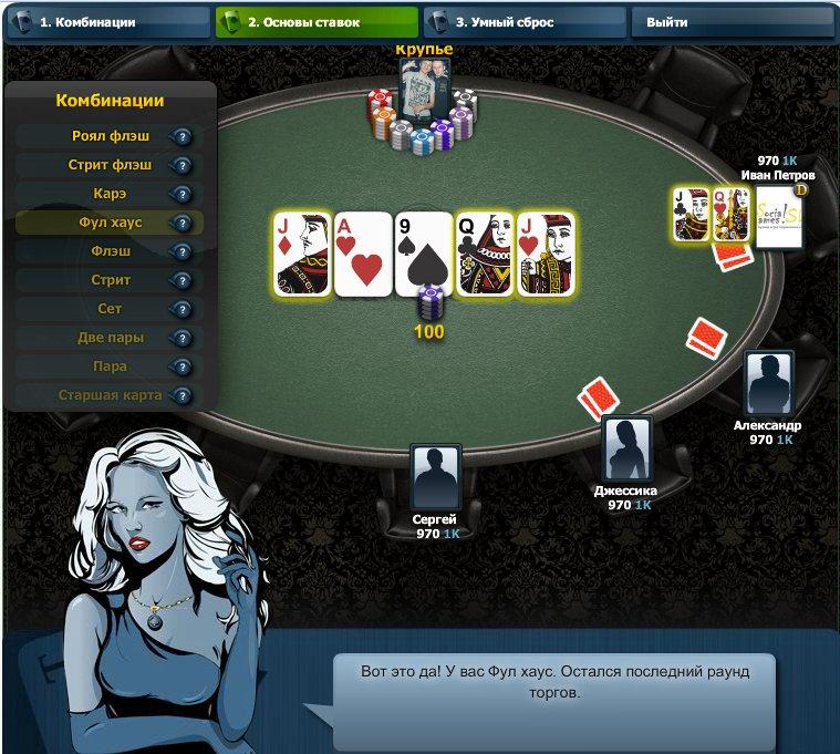Ворлд покер клаб играть онлайн бесплатно бесплатные игры карты бура 31 играть бесплатно