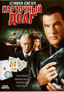 фильмы про казино и покер список