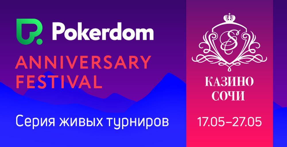 фото Anniversary festival pokerdom