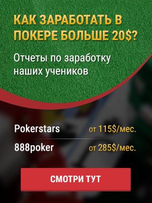 Баннер для покер школы