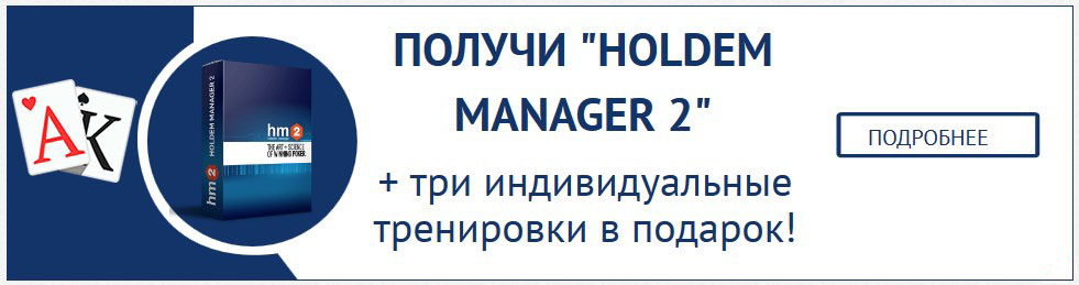 Holdem Manager 2 Бесплатно!