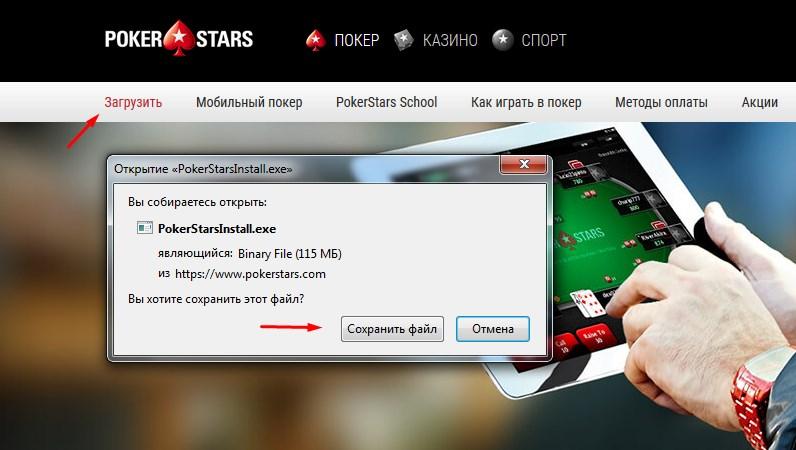 Скачать файл покер старс